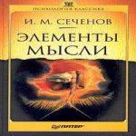 Иван Сеченов — Элементы мысли (аудиокнига)