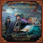 Ольга Валентеева — Факультет чудовищ (аудиокнига)