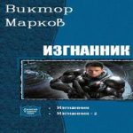 Виктор Марков — Изгнанник. Дилогия (аудиокнига)