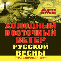 Холодный восточный ветер русской весны (аудиокнига)