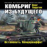 Олег Таругин — Комбриг из будущего. Остановить Панцерваффе! (аудиокнига)