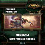 Евгений Решетов — Мемуары цифровых изгоев (аудиокнига)