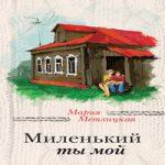 Мария Метлицкая — Миленький ты мой (аудиокнига)