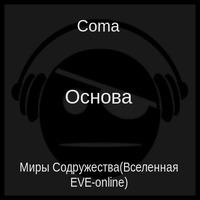 Основа (аудиокнига)