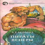 Эдгар Райс Берроуз — Пираты Венеры (аудиокнига)