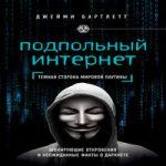 Джейми Бартлетт — Подпольный интернет. Темная сторона мировой паутины (аудиокнига)