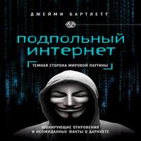 Подпольный интернет. Темная сторона мировой паутины (аудиокнига)