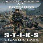 Арт Богданов — S-T-I-K-S. Сердца трех. (аудиокнига)