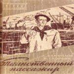 Лев Самойлов — Таинственный пассажир (аудиокнига)