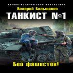 Валерий Большаков — Танкист №1. Бей фашистов! (аудиокнига)