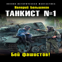 Танкист №1. Бей фашистов! (аудиокнига)