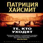 Патриция Хайсмит — Те, кто уходят (аудиокнига)