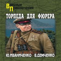 Торпеда для фюрера (аудиокнига)
