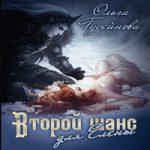 Ольга Гусейнова — Второй шанс для Елены! (аудиокнига)