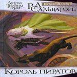 Роберт Сальваторе — Король пиратов (аудиокнига)