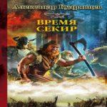 Александр Кудрявцев — Железные Волки. Время секир (аудиокнига)