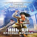 Евгений Щепетнов — Инь-ян. Красные крылья (аудиокнига)