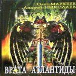 Олег Маркеев & Андрей Николаев — Врата Атлантиды (аудиокнига)