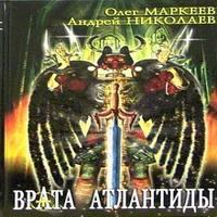 Врата Атлантиды (аудиокнига)