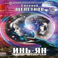 Инь-ян 4 (аудиокнига)