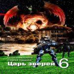 Антон Емельянов & Сергей Савинов — Царь зверей 6 (аудиокнига)