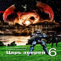 Царь зверей 6 (аудиокнига)