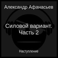 Силовой вариант ч. 2 (аудиокнига)