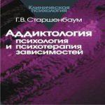 Геннадий Старшенбаум — Аддиктология: психология и психотерапия зависимостей (аудиокнига)