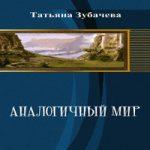Татьяна Зубачева — Аналогичный мир (аудиокнига)