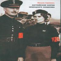 Английские корни немецкого фашизма (аудиокнига)