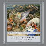 Анджей Сапковский — Бестиарий. Создания света, мрака, полумрака и тьмы (аудиокнига)