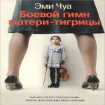 Эми Чуа — Боевой гимн матери-тигрицы (аудиокнига)