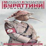 Михаил Елизаров — Бураттини. Фашизм прошел (аудиокнига)