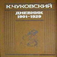 Дневник (1901-1929) (аудиокнига)