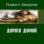 Андрей Ващенко — Дорога домой (аудиокнига)