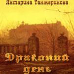 Янтарина Танжеринова  — Драконьи долги (аудиокнига)