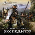 Игорь Негатин — Экспедитор (аудиокнига)