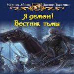 Даниил Ткаченко, Марина Абина — Я демон! Вестник тьмы (аудиокнига)