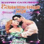 Кэтрин Сатклифф — Единственная моя (аудиокнига)