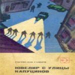 Ростислав Самбук — Ювелир с улицы Капуцинов (аудиокнига)