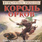 Роберт Сальваторе — Король орков (аудиокнига)