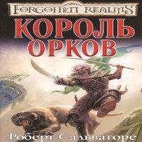 Король орков (аудиокнига)