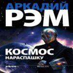 Аркадий Рэм — Космос нараспашку (аудиокнига)