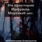 Мечтательная Ксенольетта  — Мертвый лес (аудиокнига)