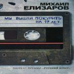 Михаил Елизаров — Мы вышли покурить на 17 лет… (аудиокнига)