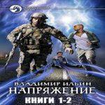 Владимир Ильин — Напряжение. Дилогия (аудиокнига)