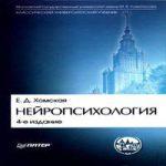 Хомская Е.Д. — Нейропсихология (аудиокнига)