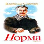 Владимир Сорокин — Норма (аудиокнига)