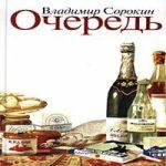 Владимир Сорокин — Очередь (аудиокнига)