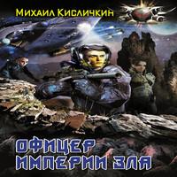 Офицер империи зла (аудиокнига)